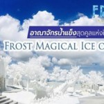 Paket Travel ke Bangkok Murah