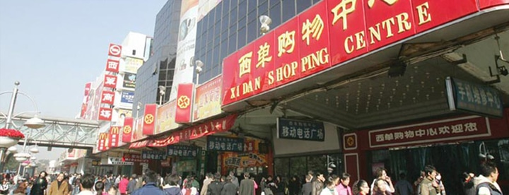 Xi Dan Shopping Centre